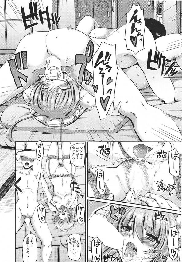 【エロ漫画・エロ同人】愚直でエロ可愛いメイドと結ばれてラブラブエッチだよ~♡ (20)