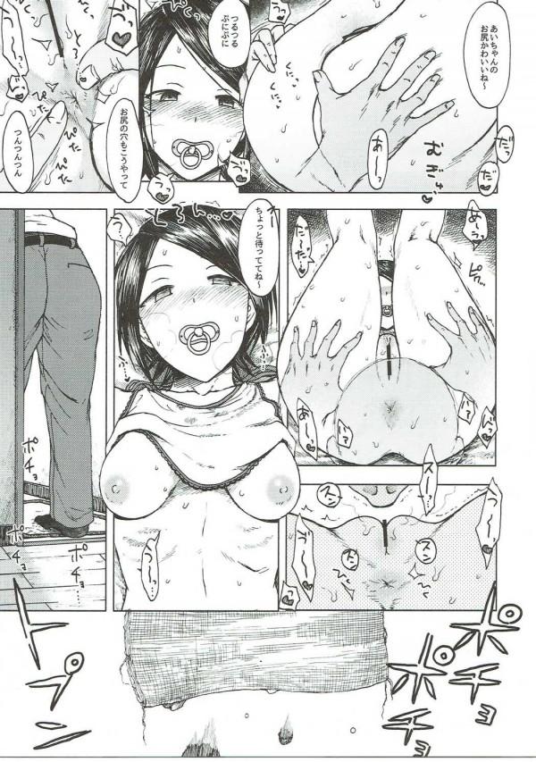 【デレマス エロ漫画・エロ同人】東郷あいと赤ちゃんプレイwwwオムツ取り替えたら我慢できずおまんこ弄り出しちゃって・・・ (8)