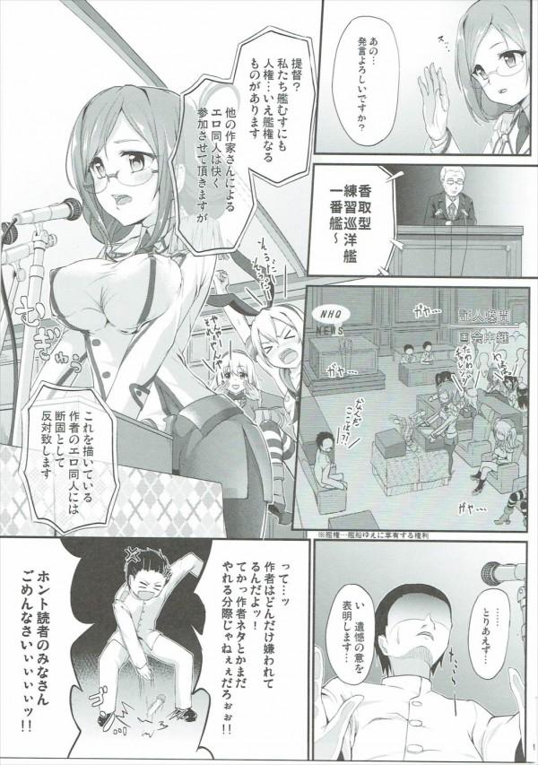 【艦これ エロ同人】パンストの香取を責めて中出しセックスwwwww【無料 エロ漫画】(8)