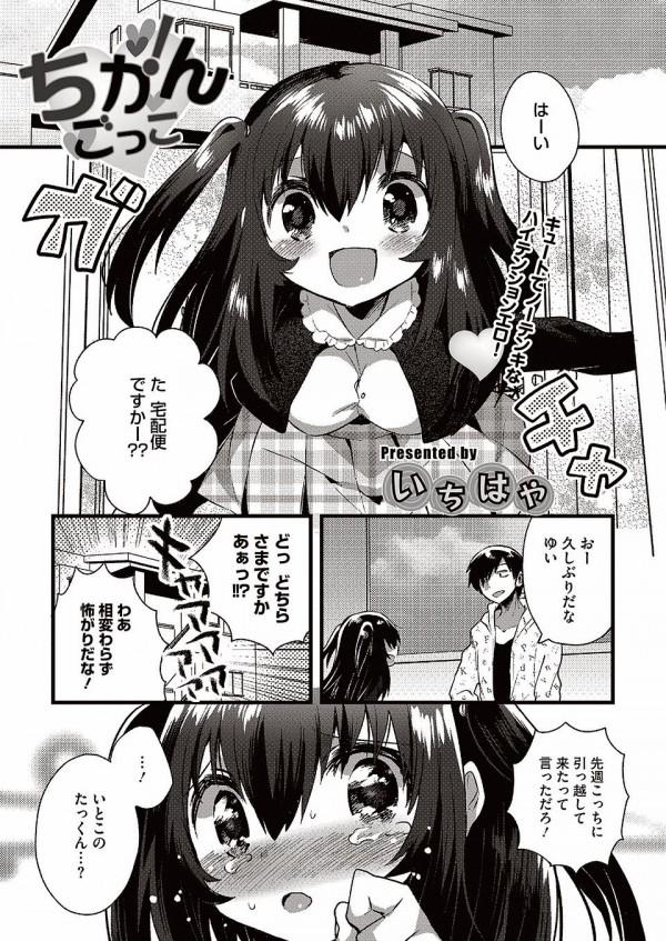【エロ漫画・エロ同人】怖がりな従妹のために痴漢シミュレーションして中出しSEXまでしちゃってるwww (1)