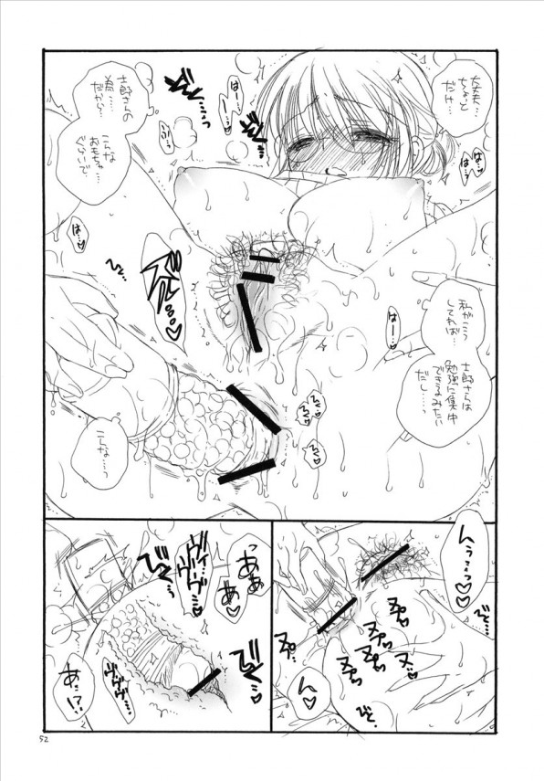【エロ漫画・エロ同人誌】妹のお尻が可愛すぎたのでチンポハメちゃうお兄ちゃんwwwwww (51)