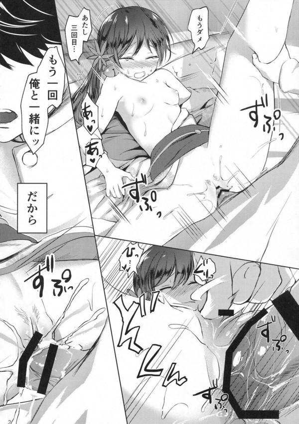 【艦これ エロ漫画・エロ同人】ヘタレ提督と曙がついに結ばれてラブラブエッチ♡ (51)