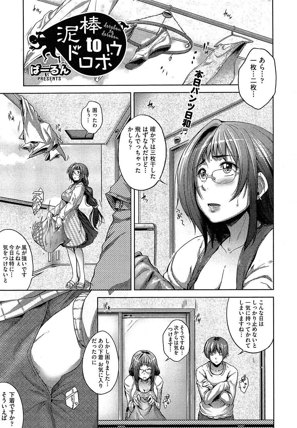 【エロ漫画】メガネ巨乳お姉さんが、下着ドロボー?さんを美味しく犯しちゃいます!【ばーるん エロ同人】