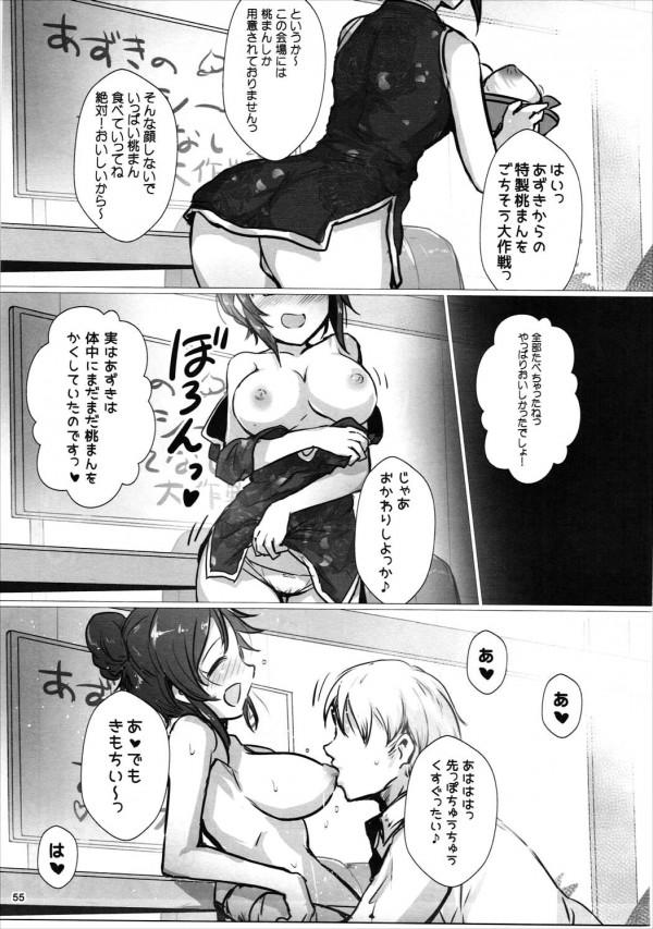 【モバマス】アイドルの女の子全員とえっちでみだらな関係になってしまったP【エロ漫画・エロ同人】 (54)