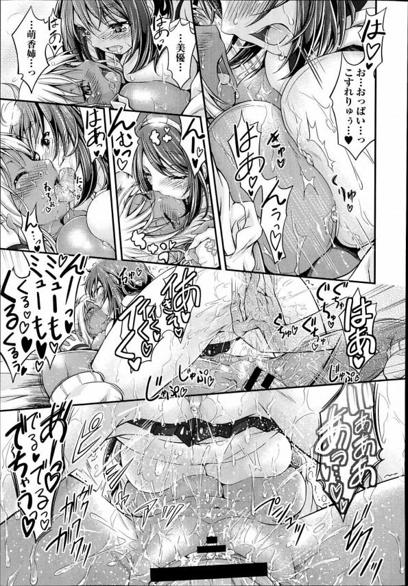 【エロ漫画・エロ同人】美白な姉と褐色ギャルの妹が媚薬で発情して近親相姦3P♡ (21)