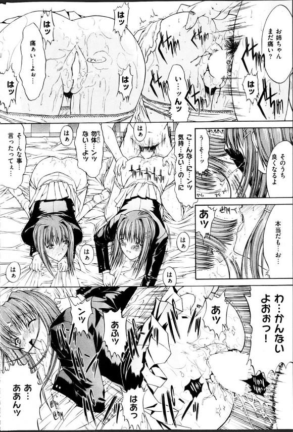 ご主人様にガンガン犯される女たち Rose Perfume. 第2話【エロ漫画・エロ同人誌】 (12)