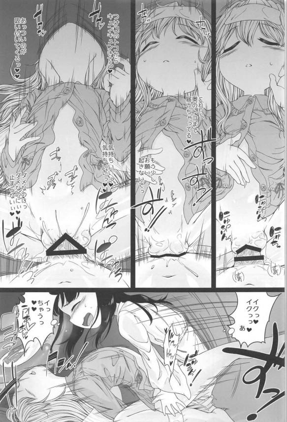 【東方 エロ漫画・エロ同人】ふたなりの霊夢が看病してるクラウンピースに発情しては睡眠姦しちゃってるwww (10)