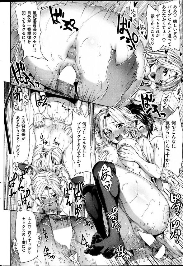 大好きな幼馴染と同じ学校に行ったらハーレムになったwww 風紀のミダレ! vol.1【エロ漫画・エロ同人】 (18)