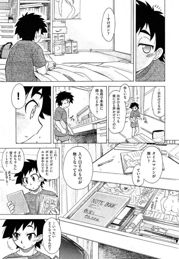 【エロ漫画】すけぽん!セックスさせてwあそこ以外にもおしりもいれちゃう!【オガタガタロー エロ同人】 (23)