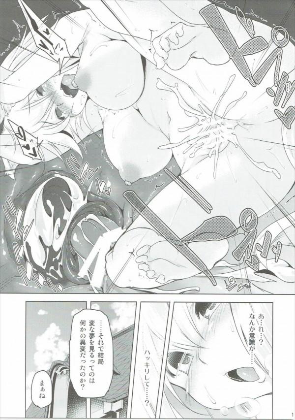 【東方】押し入れで隠れてえっち・・・♡大量射精で最高にきもちよくなっちゃう♡【エロ漫画・エロ同人】 (16)