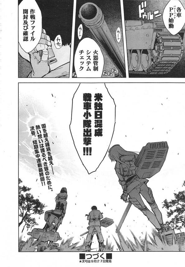 【エロ漫画・エロ同人誌】危険なミッションの前夜、戦車娘達が最後にやりたいことは隊長とのSEXで全員一致ww (36)