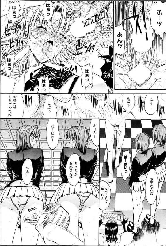 ご主人様にガンガン犯される女たち Rose Perfume. 第2話【エロ漫画・エロ同人誌】 (7)