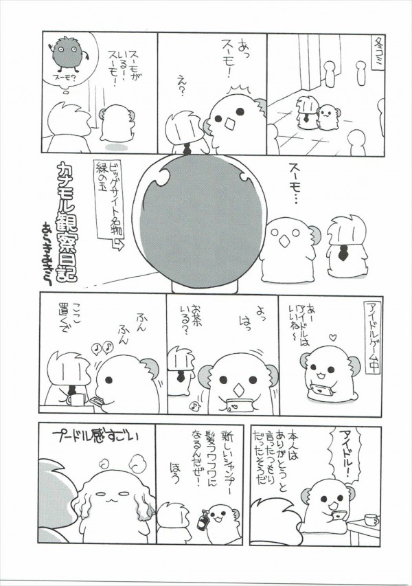 【艦これ エロ漫画・エロ同人】秘書艦の浜風ちゃんとラブラブエッチだよ~wwwwwww (20)