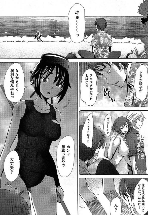 傷心旅行で海にきたら褐色肌の可愛い女の子が慰めてくれて・・・生セックスの大量中出し♡【エロ漫画・エロ同人誌】 (1)