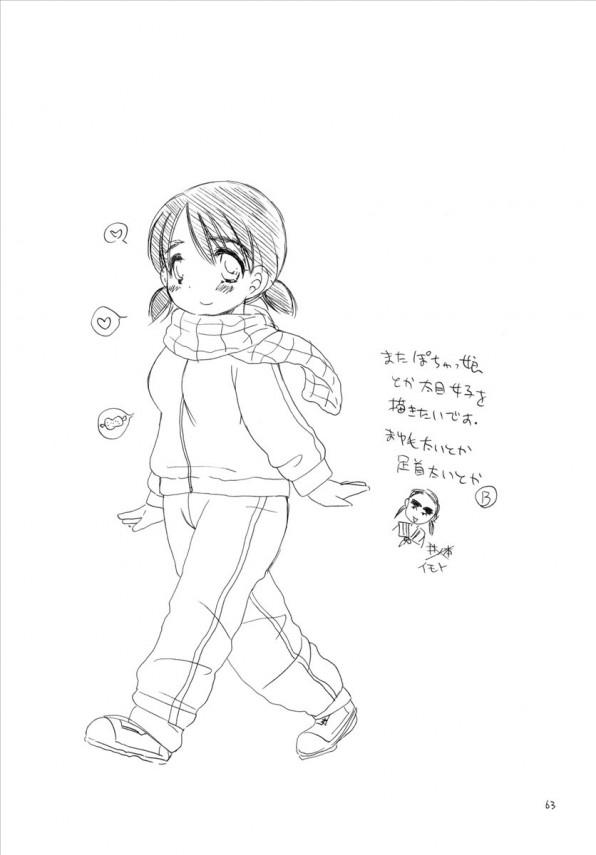 【エロ漫画・エロ同人誌】妹のお尻が可愛すぎたのでチンポハメちゃうお兄ちゃんwwwwww (62)