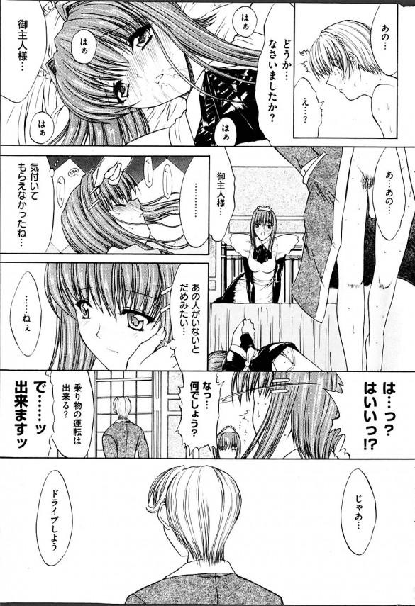 悪いことしたメイドには二穴セックスでお仕置きする。 Rose Perfume. 第3話【エロ漫画・エロ同人誌】 (15)