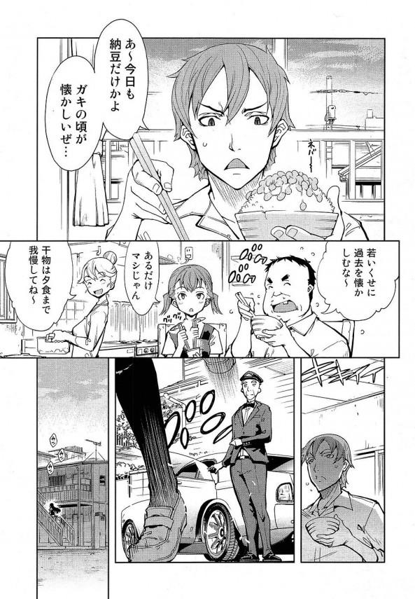 【エロ漫画】幼馴染の名家のお嬢さまが政略結婚を前に逃げ出してきて「私を抱いてください・・」【鈴木狂太郎 エロ同人】