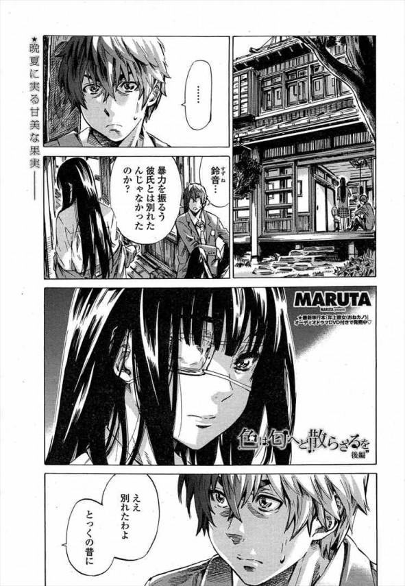 【エロ漫画】処女の女子校生が男子高生にセックスしてと迫り中出しセックスされちゃいます【MARUTA エロ同人誌】