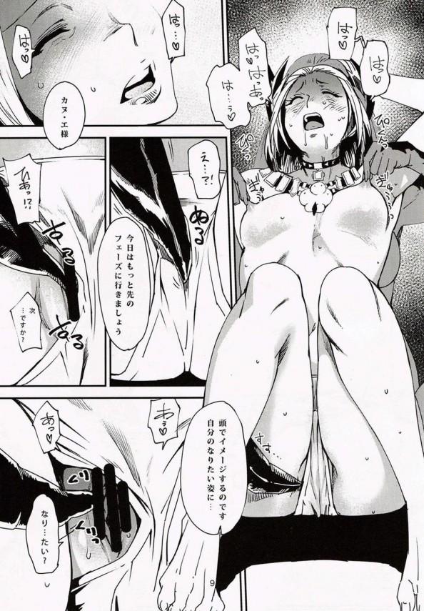【FFXIV エロ同人誌・エロ漫画】巨乳になりたいカヌ・エ様がエロマッサージでノフィカのようなナイスバディになって乱交♡ (8)
