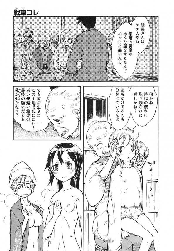 【エロ漫画・エロ同人誌】危険なミッションの前夜、戦車娘達が最後にやりたいことは隊長とのSEXで全員一致ww (11)