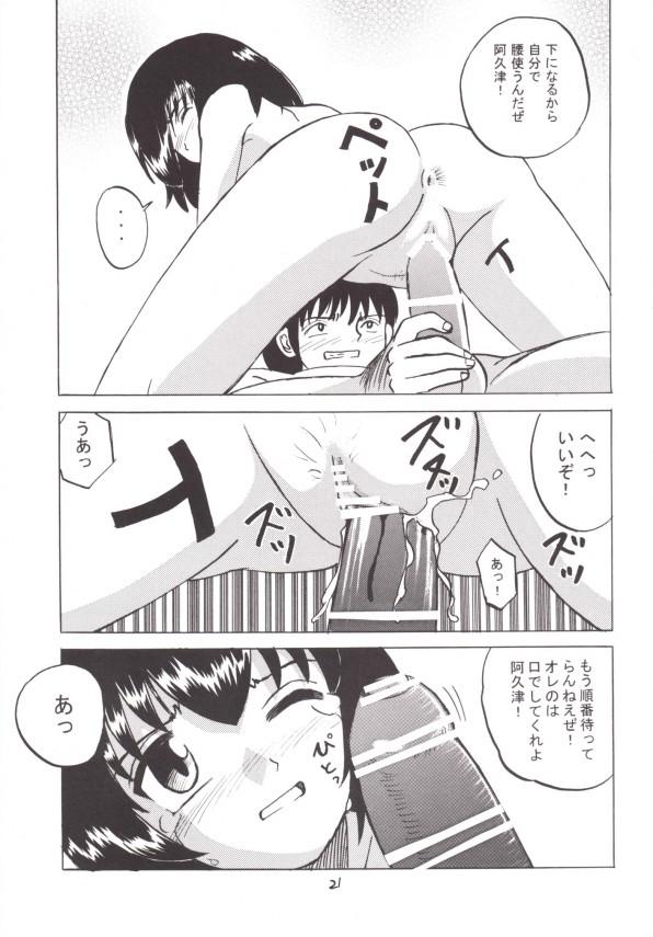 【エロ漫画・エロ同人誌】生意気JCをクラスのペットにして処女も奪って連続中出しレイプwwwww (20)