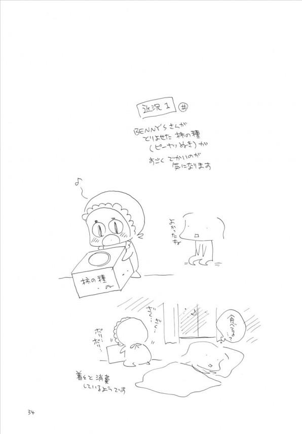【エロ漫画・エロ同人誌】妹のお尻が可愛すぎたのでチンポハメちゃうお兄ちゃんwwwwww (33)