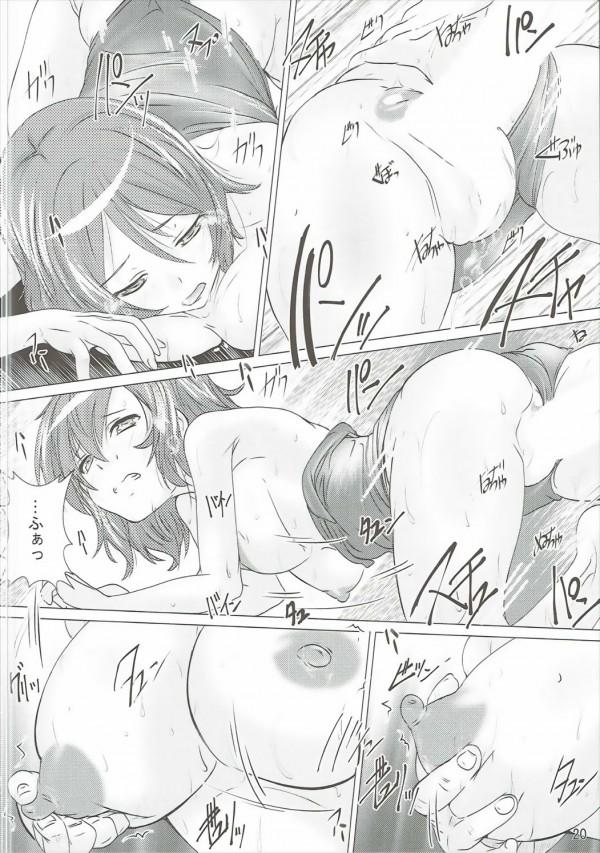 【ラブライブ! エロ漫画・エロ同人誌】黒澤ルビィと渡辺曜の陵辱レイプ2本立て!! (19)