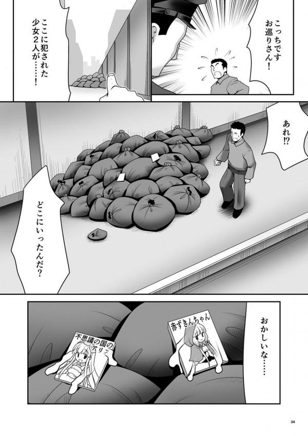 【エロ漫画・エロ同人誌】赤ずきんちゃんとアリスが拉致られてレイプされてるのに悦んじゃってるwww (33)