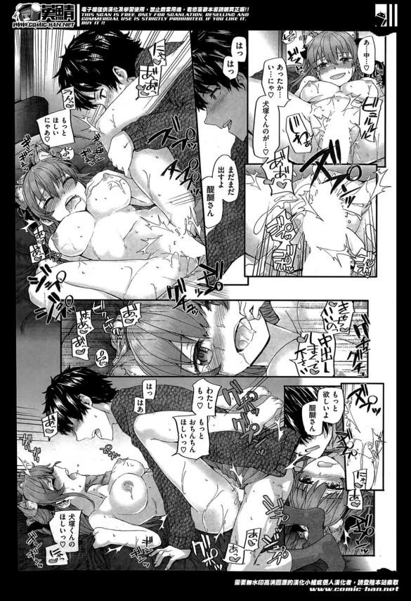 【エロ漫画・エロ同人】勝ち気で毒舌な彼女に猫耳コスさせて羞恥全開な感じがクッソ興奮したwwww (17)