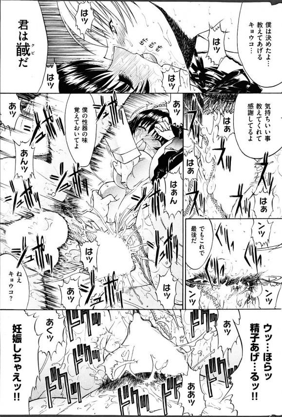 ご主人様にガンガン犯される女たち Rose Perfume. 第2話【エロ漫画・エロ同人誌】 (21)