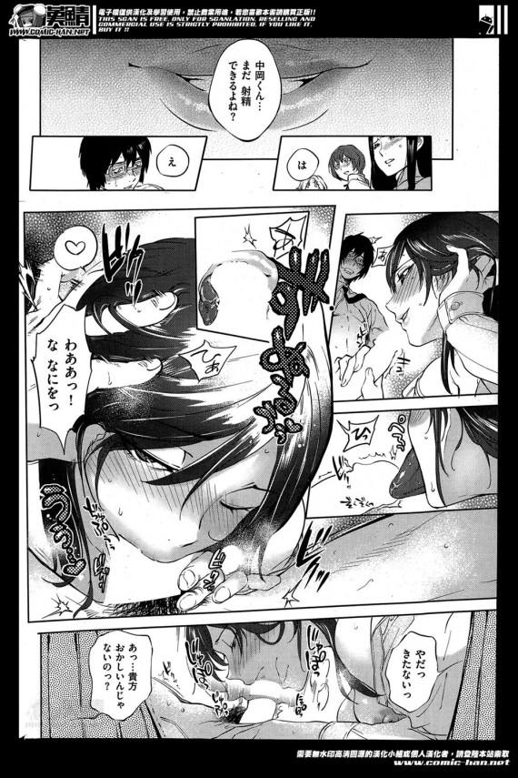 【エロ漫画・エロ同人】スクールカーストの底辺にいた男女が虐めっ子たちに強制SEXさせられるのだが・・・ (10)