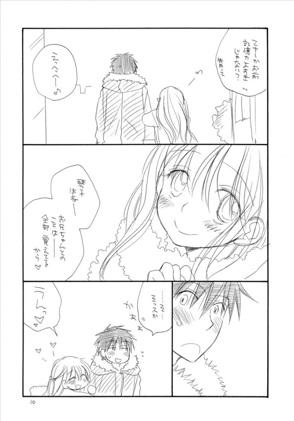 【エロ漫画・エロ同人誌】妹のお尻が可愛すぎたのでチンポハメちゃうお兄ちゃんwwwwww (9)