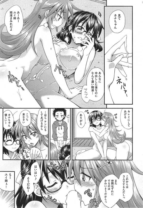 【エロ漫画】レズセックスしてるお姉ちゃんたちに混ざって3Pw種付けプレスで大量射精!【水鏡想 エロ同人】(27)