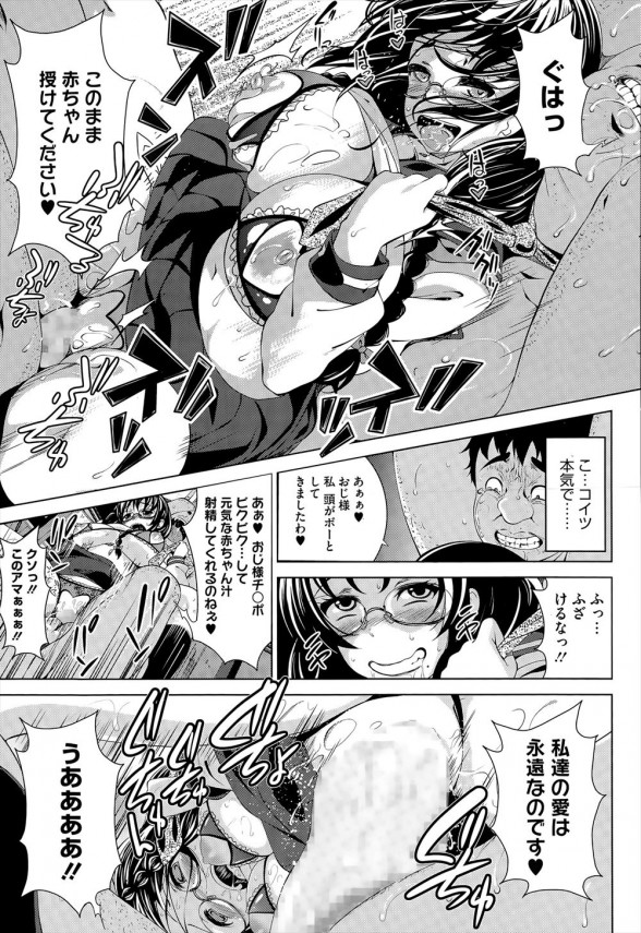 【エロ漫画】万引きした地味エロボディのJKを弄ぼうとしたら、逆に変態ドSな本性晒してきて一方的に逆レイプされた!【ふみひこ エロ同人】 (21)