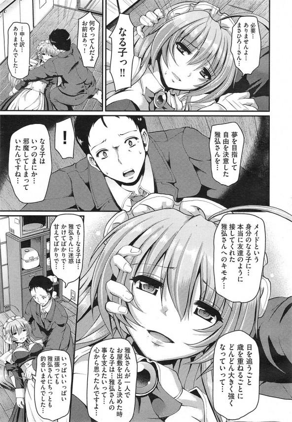 【エロ漫画・エロ同人】愚直でエロ可愛いメイドと結ばれてラブラブエッチだよ~♡ (11)