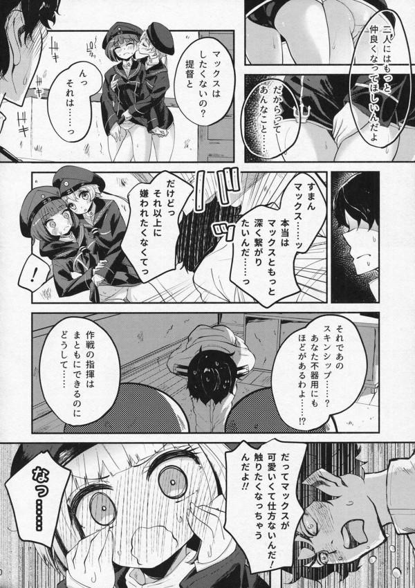 【艦これ エロ漫画・エロ同人】レーベにフェラで搾取されてたらマックスにバレて3Pの展開wwwwww (9)