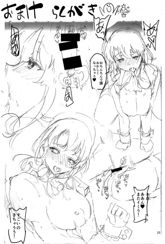 【艦これ】サラトガがショタな提督におっぱいを触らせてる件www【エロ漫画・エロ同人】 (24)