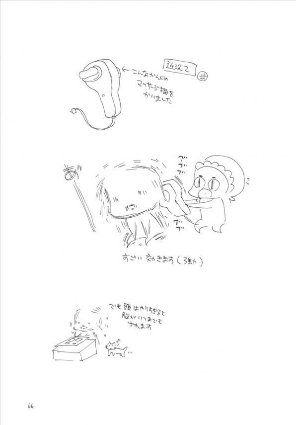 【エロ漫画・エロ同人誌】妹のお尻が可愛すぎたのでチンポハメちゃうお兄ちゃんwwwwww (65)