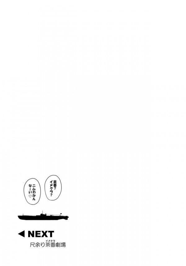 【艦これ】ニムは提督の特別なあったかい修復材を注入してほしくて直談判しちゃうwww【エロ漫画・エロ同人】 (22)