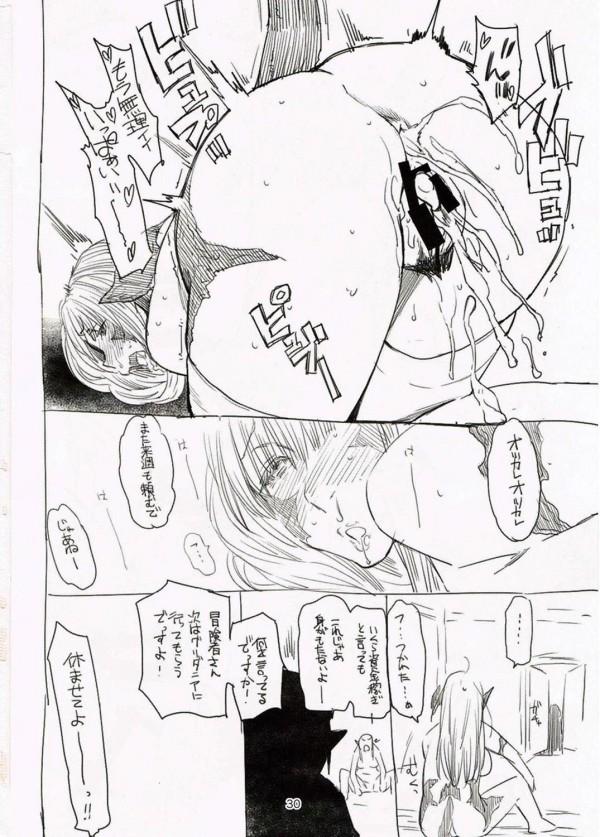 【FFXIV エロ同人誌・エロ漫画】巨乳になりたいカヌ・エ様がエロマッサージでノフィカのようなナイスバディになって乱交♡ (29)