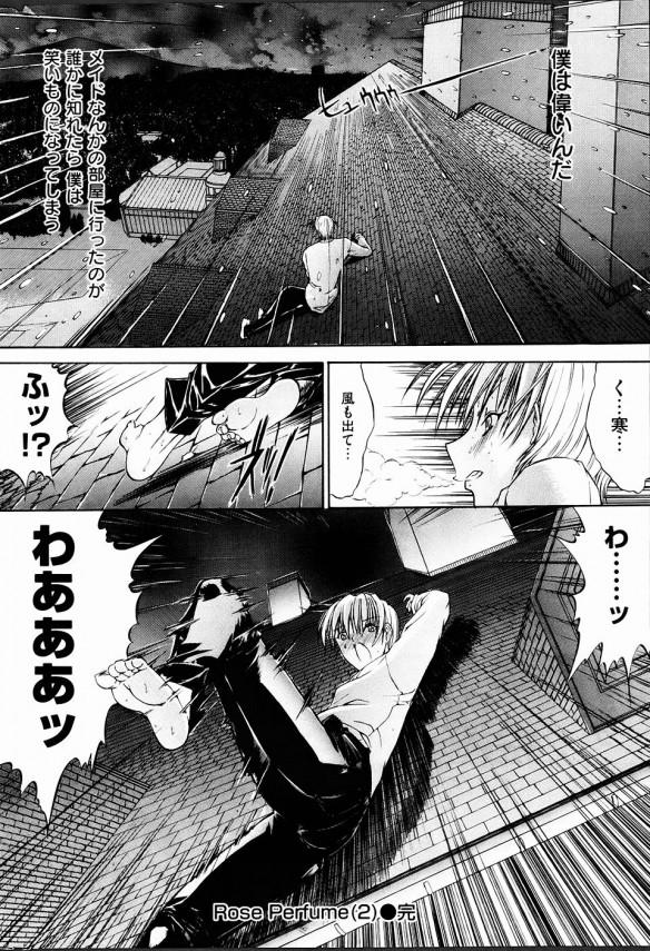 ご主人様にガンガン犯される女たち Rose Perfume. 第2話【エロ漫画・エロ同人誌】 (24)