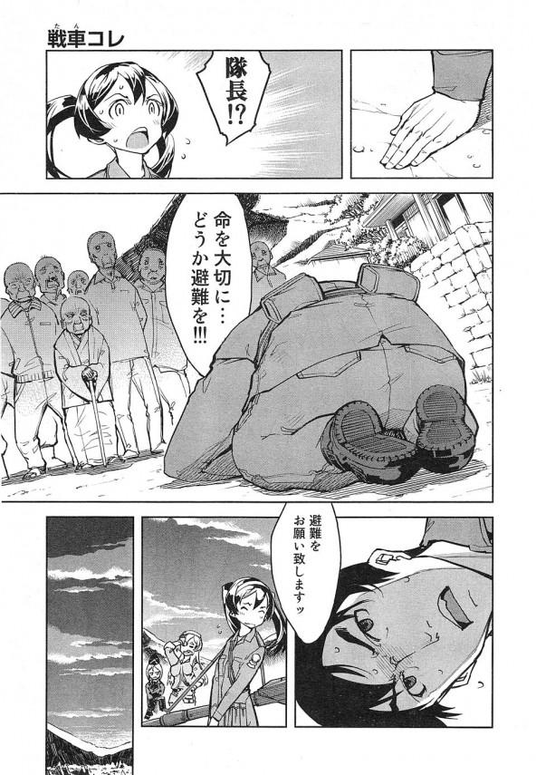 【エロ漫画・エロ同人誌】危険なミッションの前夜、戦車娘達が最後にやりたいことは隊長とのSEXで全員一致ww (7)