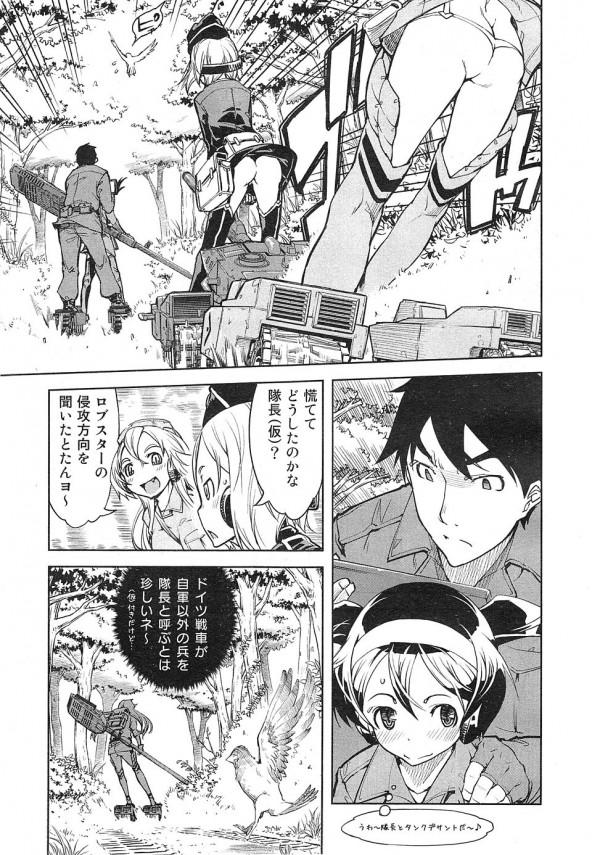 【エロ漫画・エロ同人誌】危険なミッションの前夜、戦車娘達が最後にやりたいことは隊長とのSEXで全員一致ww (3)