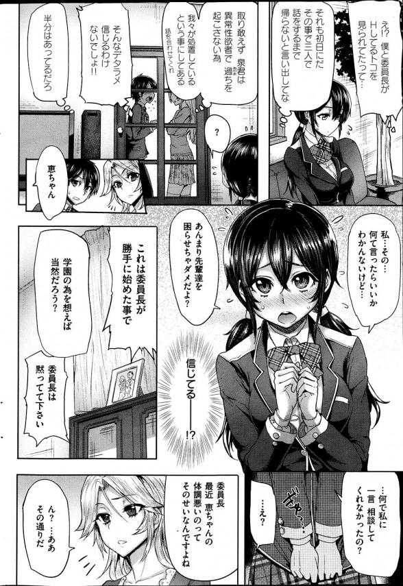 美人な先輩たちが寄ってたかって言い寄ってくるwwww  風紀のミダレ! vol.2【エロ漫画・エロ同人】 (8)