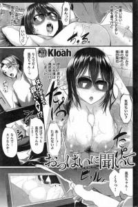 【エロ漫画】爆乳すぎる美女がパイズリしてヌキヌキww中出しエッチしちゃいます【Kloah エロ同人】