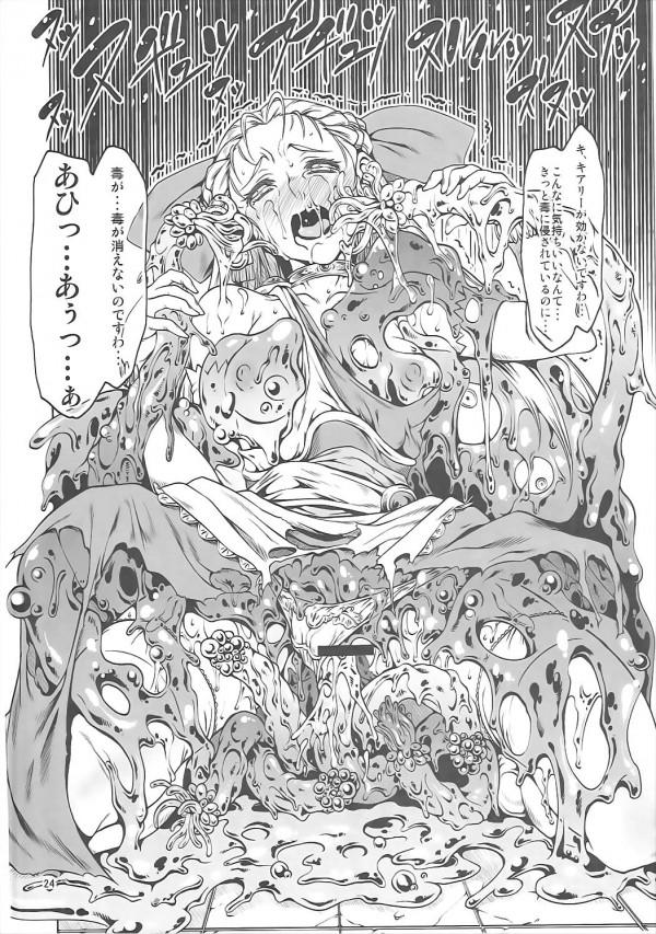 【エロ漫画・エロ同人】DQHやこのすばなどの異種姦陵辱詰め合わせだよ~wwwwwwwwww (23)