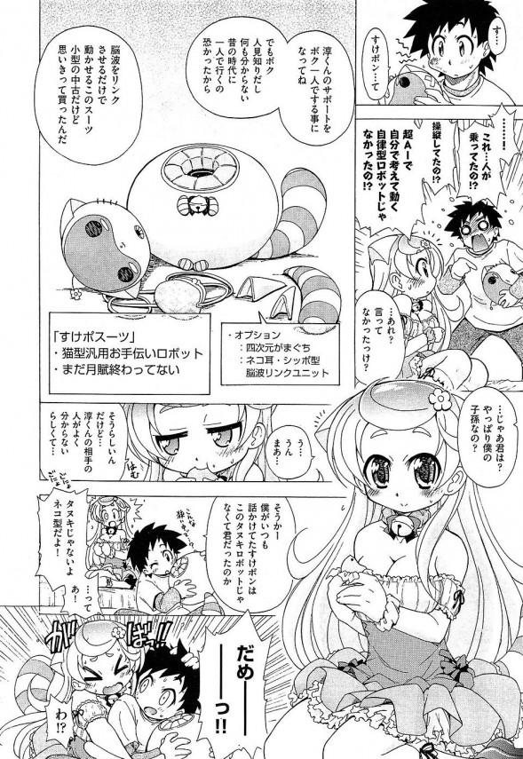 【エロ漫画】すけぽん!セックスさせてwあそこ以外にもおしりもいれちゃう!【オガタガタロー エロ同人】 (6)