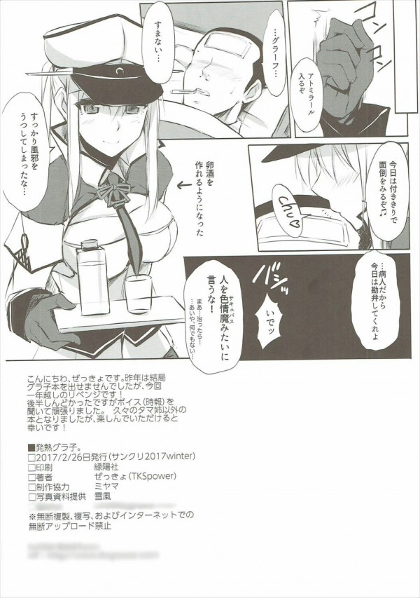 【艦これ】提督がグラーフツェッペリンの事が好きだって分かったら・・・グラーフツェッペリンちゃんはどうするの?【エロ漫画・エロ同人】 (17)