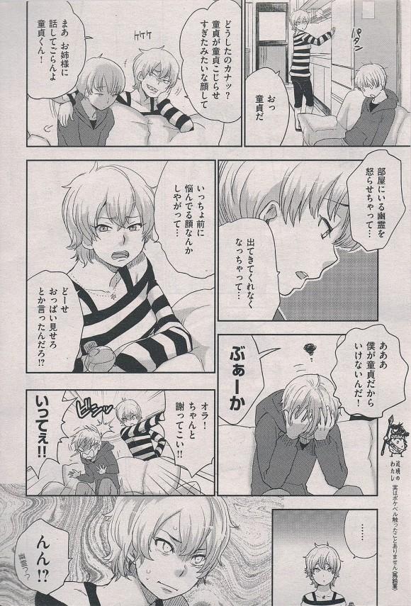 【エロ漫画・エロ同人誌】部屋に住みついてたJKの幽霊に恋をしてちょっぴり切ない初エッチ・・・ (8)