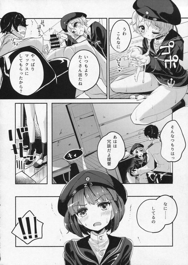 【艦これ エロ漫画・エロ同人】レーベにフェラで搾取されてたらマックスにバレて3Pの展開wwwwww (7)